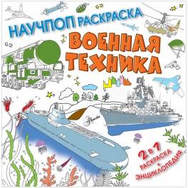 Раскраска-энциклопедия 230х230мм Военная техника, 24л ...