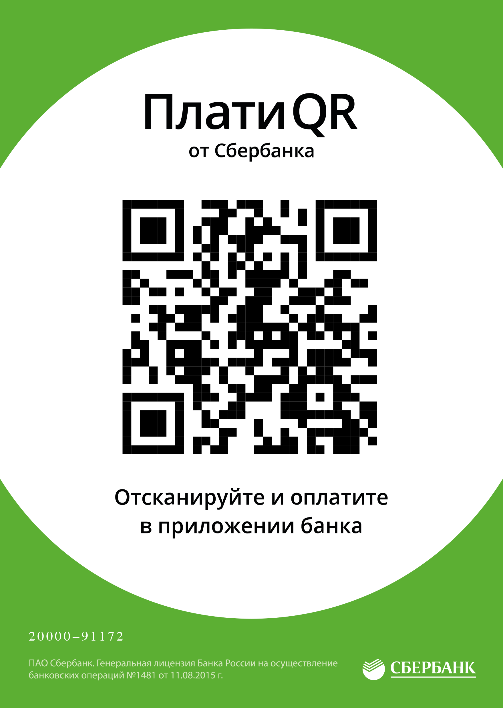 QRPay