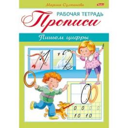 Пропись А5 Рабочая тетрадь. ПИШЕМ ЦИФРЫ 3-4лет