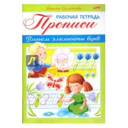 Пропись А5 Рабочая тетрадь. ПИШЕМ ЭЛЕМЕНТЫ 3-4лет